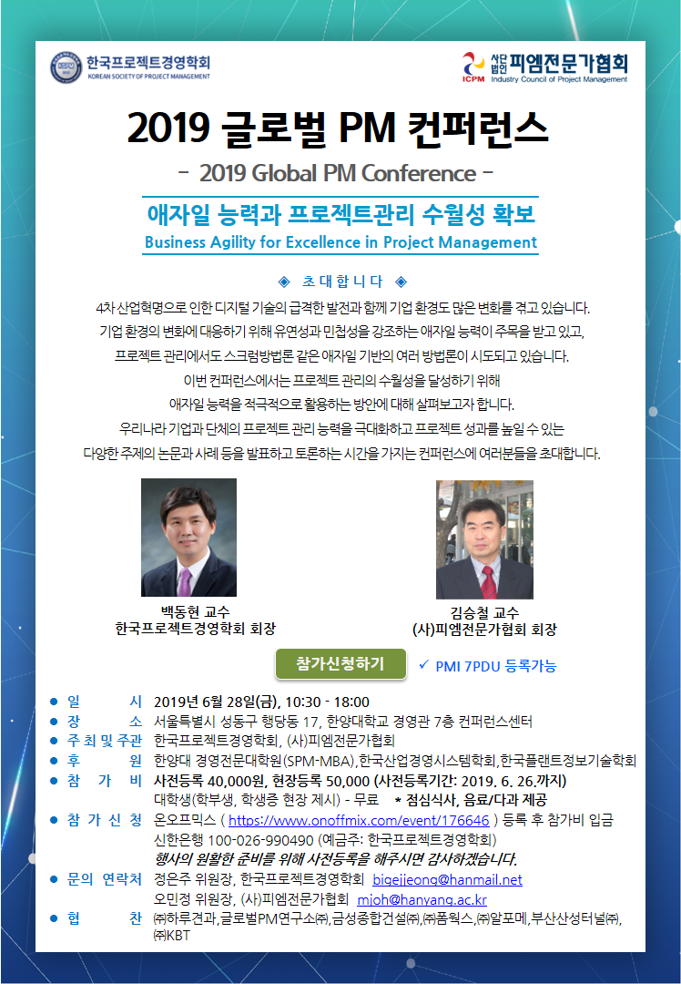 2019 GPM Conference