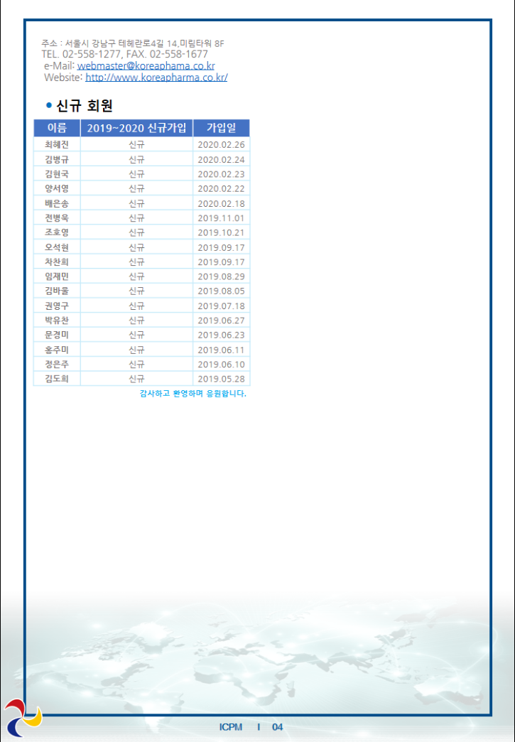 ICPM_News_11th_page4_750x1080.png