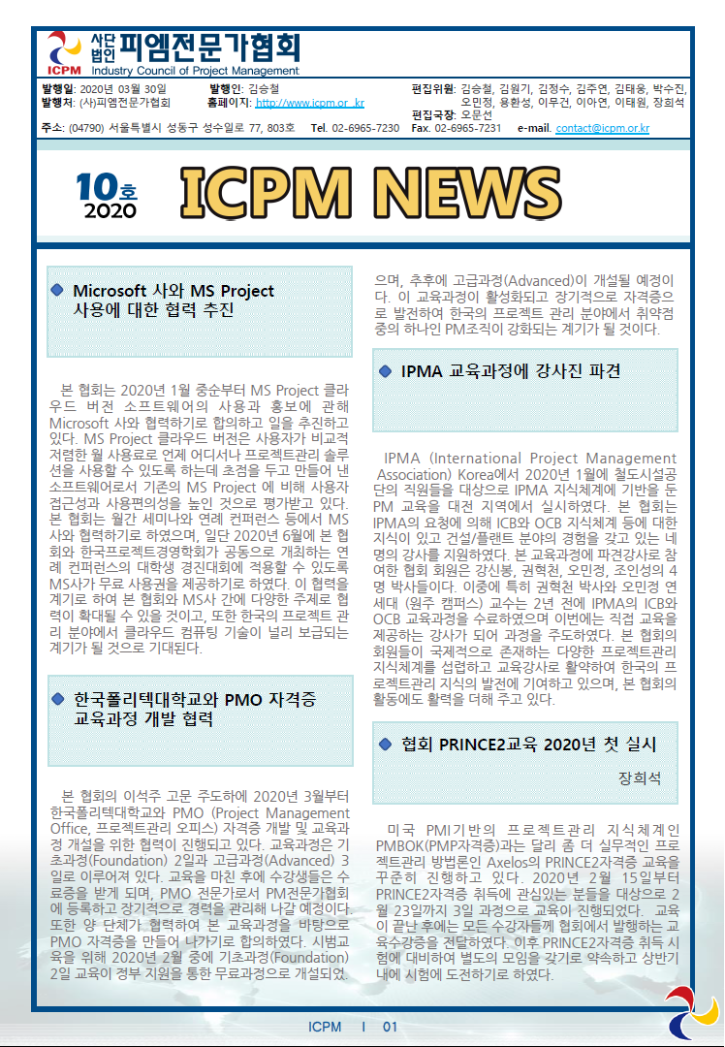 10th_ICPM_page1.png