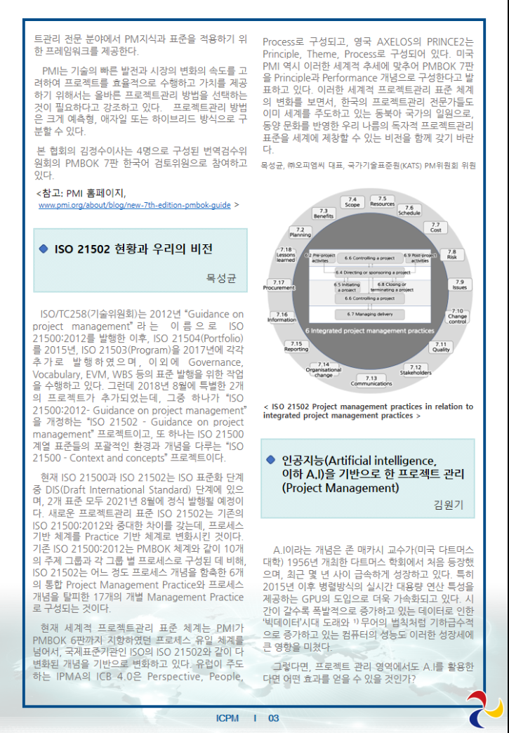 ICPM_News_12th_page3_750x1080.png