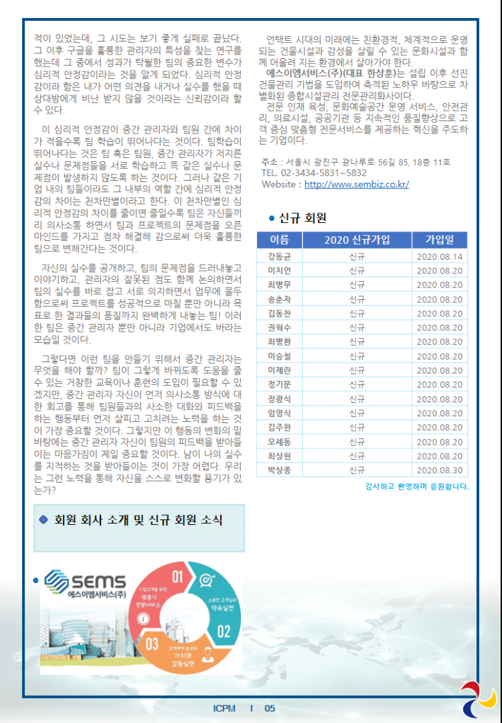 ICPM_News_12th_page5_750x1080.png