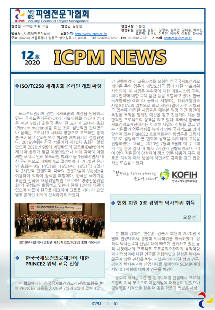 ICPM_News_12th_page1_750x1080.png