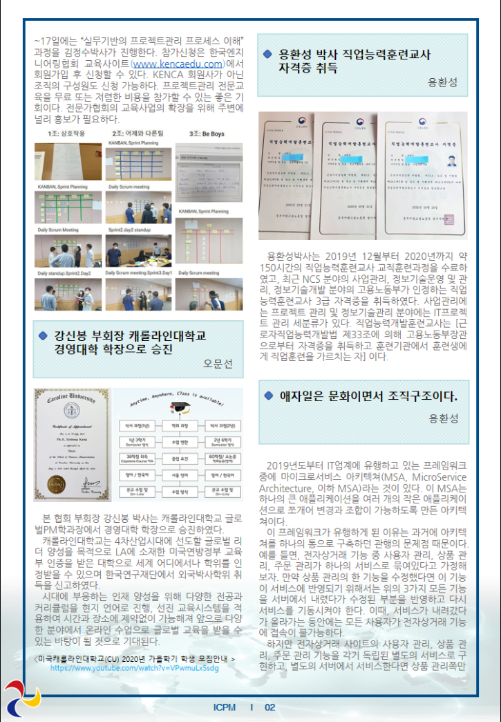ICPM_News_11th_page2_750x1080.png