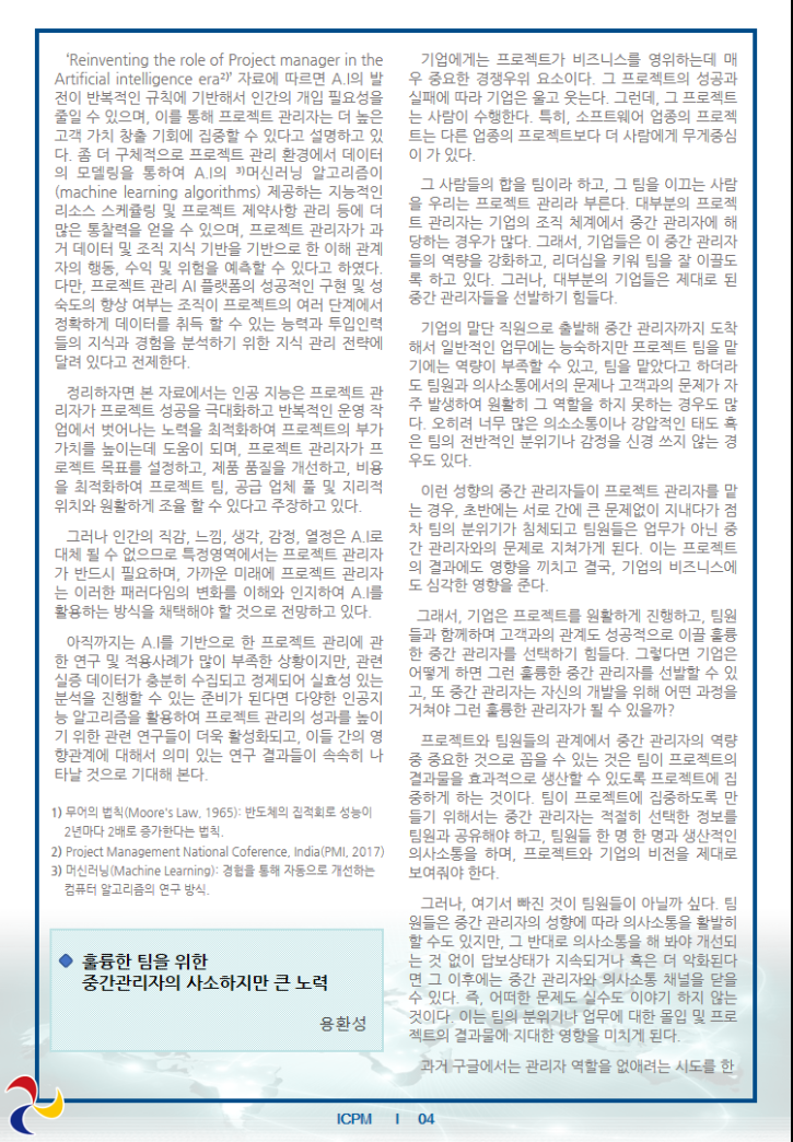 ICPM_News_12th_page4_750x1080.png