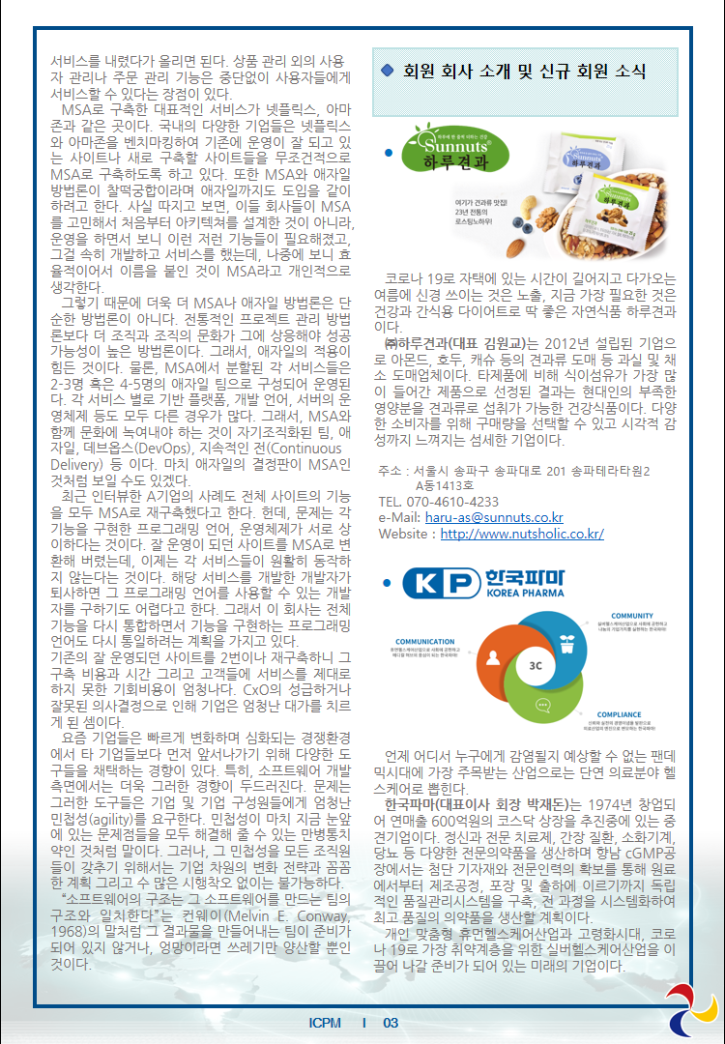 ICPM_News_11th_page3_750x1080.png