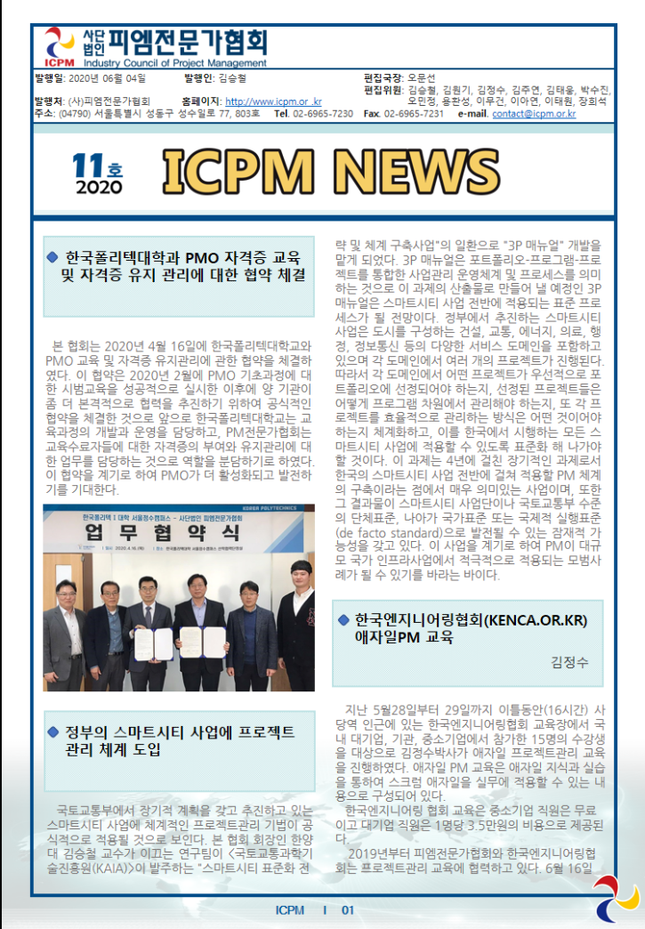 ICPM_News_11th_page1_750x1080.png