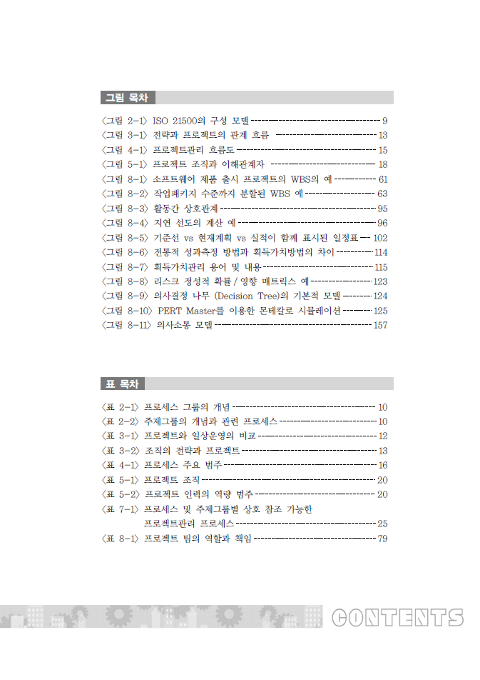 05_ISO 21500 PM표준이행가이드_page5.png